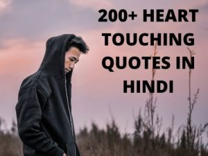 251+ Deep Heart Touching Quotes in Hindi For Your Inner Feeling