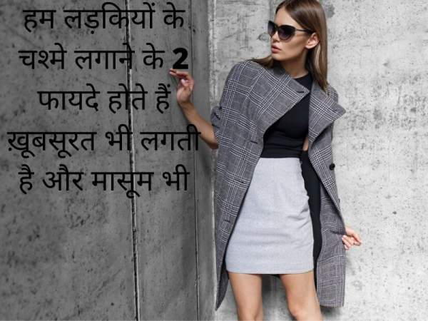 girly attitude quotes in hindi