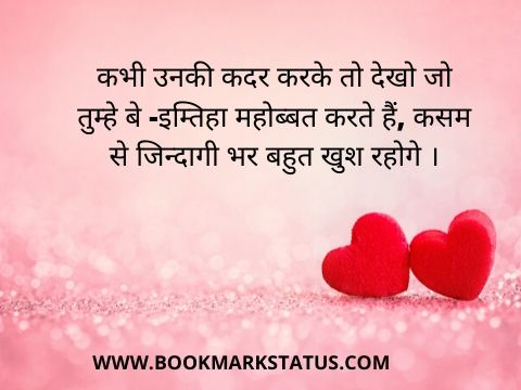 beautiful heart touching love quotes in hindi