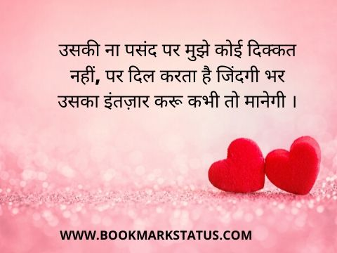 very heart touching love quotes in hindi