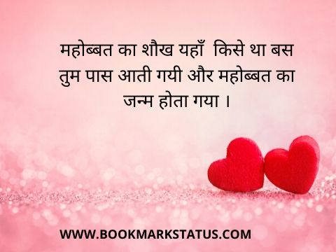 most heart touching love quotes in hindi