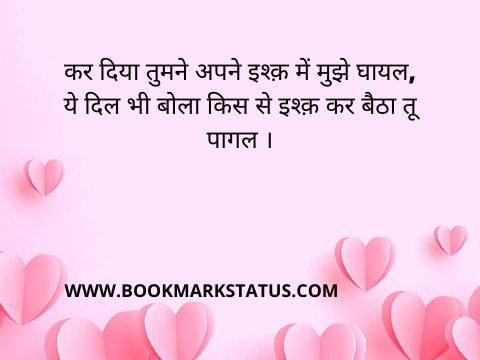 heart touching love quotes in hindi with images