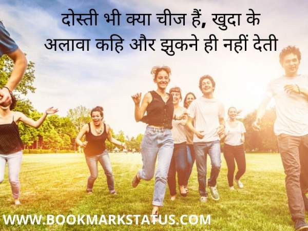 -heart touching friendship quotes in hindi | BOOKMARK STATUS