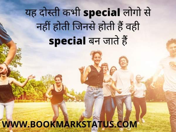Heart Touching Quotes On Friendship in Hindi