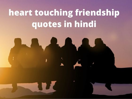 HEART TOUCHING FRIENDSHIP QUOTES IN HINDI [100+ LATEST]