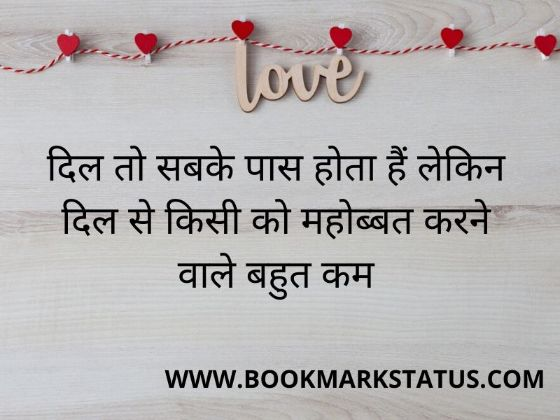 -heart touching love quotes in hindi | BOOKMARK STATUS