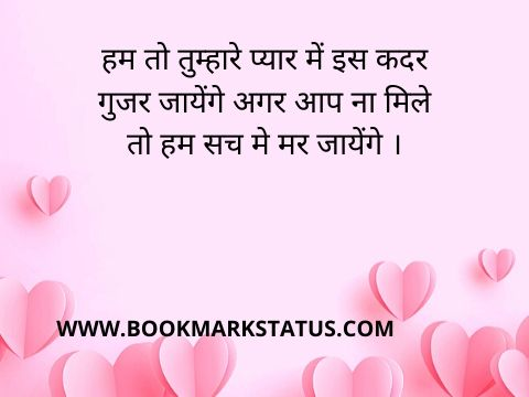 heart touching love quotes in hindi for her