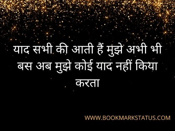 -very heart touching sad quotes in hindi | BOOKMARK STATUS