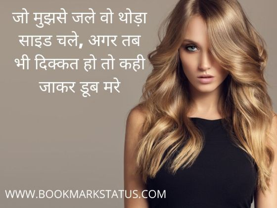 -whatsapp status for girls attitude in hindi | BOOKMARK STATUS