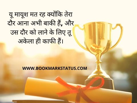 -alone motivational quotes in hindi for students | BOOKMARK STATUS