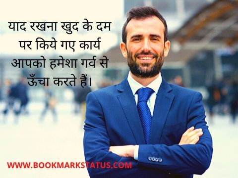 -alone motivational status in hindi | BOOKMARK STATUS