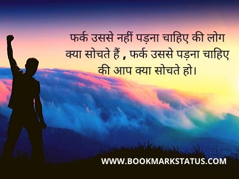 alone motivational status in hindi 2 line