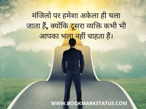 alone motivational status in hindi for whatsapp