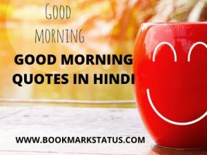 BEST GOOD MORNING QUOTES IN HINDI WITH IMAGES – सुप्रभात विचार