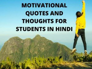 131+ Best Motivational Quotes and Thoughts For Students in HINDI