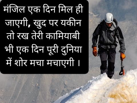 One Line Motivational Status in Hindi