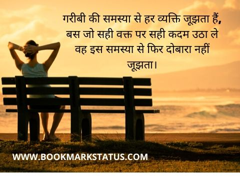 -emotional motivational quotes in hindi | BOOKMARK STATUS