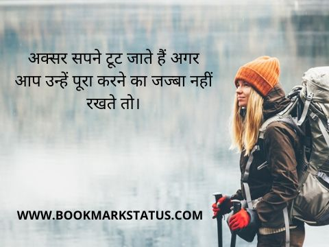 -sad motivational quotes in hindi | BOOKMARK STATUS