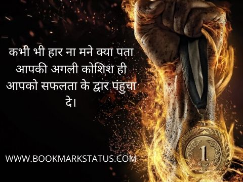 -most emotional motivational quotes in hindi