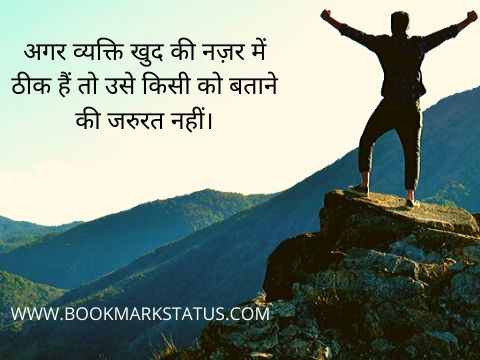 - hindi inspirationa thoughts | BOOKMARK STATUSl