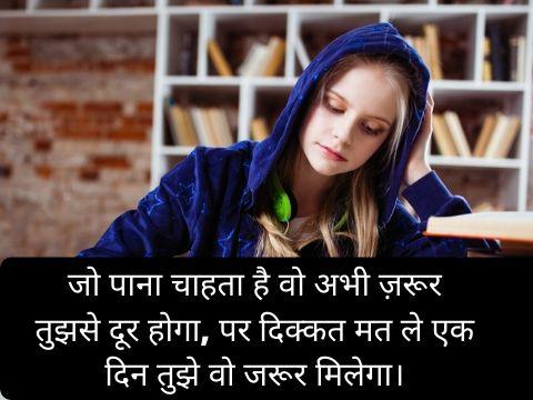 exam motivation in hindi