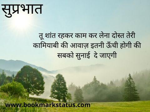 -good morning motivational thoughts in hindi | BOOKMARK STATUS