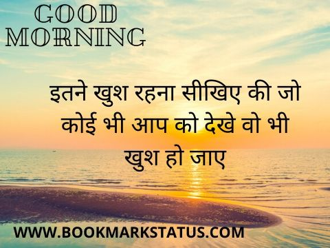 -good morning quotes in hindi | BOOKMARK STATUS