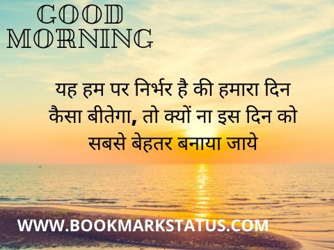 -positive motivational quotes in hindi | BOOKMARK STATUS