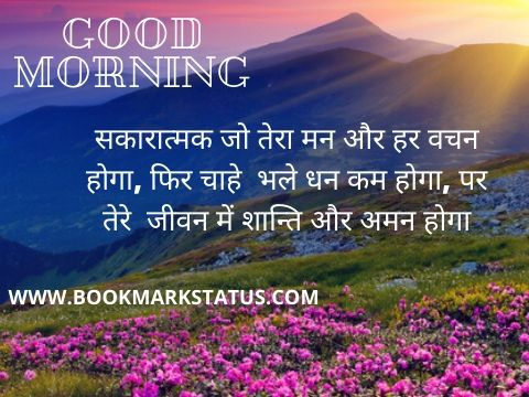 -good morning quotes in hindi with images| BOOKMARK STATUS