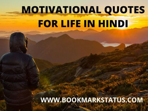 INSPIRATIONAL MOTIVATIONAL QUOTES AND THOUGHTS FOR LIFE IN HINDI