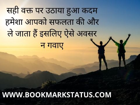 -motivational quotes for life in hindi | BOOKMARK STATUS