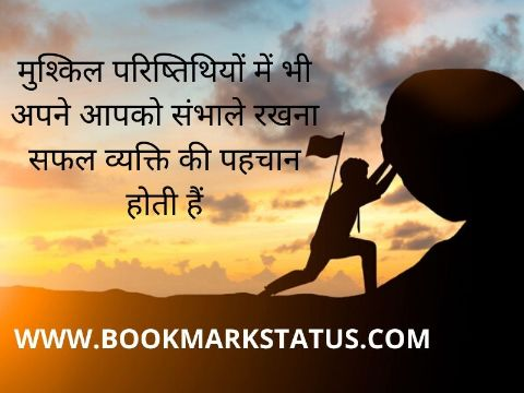 Positive Quotes On Life in Hindi