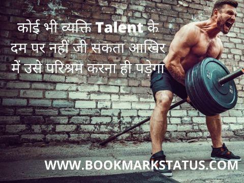 -कोई भी व्यक्ति Talent के दम पर नहीं जी सकता आखिर में उसे परिश्रम करना ही पड़ेगा।  | BOOKMARK STATUS