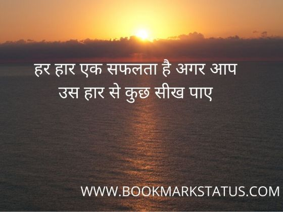 -motivational quotes for students in hindi | BOOKMARK STATUS