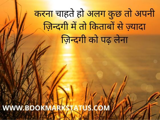-करना चाहते हो अलग कुछ तो अपनी ज़िन्दगी में तो किताबों से ज़्यादा ज़िन्दगी को पढ़ लेना | BOOKMARK STATUS