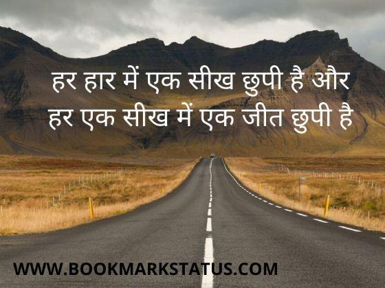 - हर हार में एक सीख छुपी है और हर एक सीख में एक जीत छुपी है | BOOKMARK STATUS