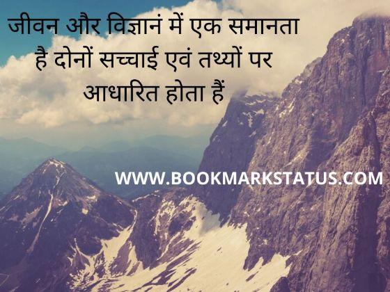 -जीवन और विज्ञानं में एक समानता है दोनों सच्चाई एवं तथ्यों पर आधारित होता हैं | BOOKMARK STATUS