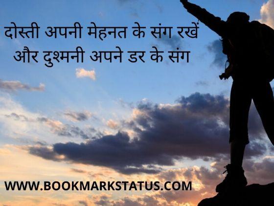 -दोस्ती अपनी मेहनत के संग रखें और दुश्मनी अपने डर के संग | BOOKMARK STATUS