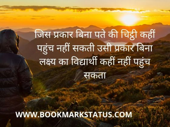 -motivational thoughts for students in hindi | BOOKMARK STATUS