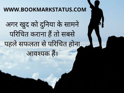 -अगर खुद को दुनिया के सामने परिचित कराना हैं तो सबसे पहले सफलता से परिचित होना आवश्यक हैं।  | BOOKMARK STATUS