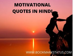 81 AWESOME MOTIVATIONAL QUOTES In HINDI BLOG TO FOLLOW In 2020