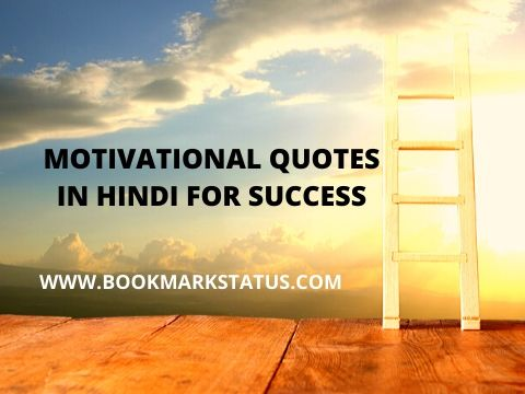 BEST MOTIVATIONAL QUOTES IN HINDI FOR SUCCESS IMAGES