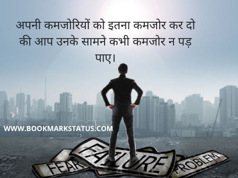 -motivational thoughts in hindi for success | BOOKMARK STATUS