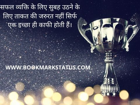 -motivational quotes in hindi for success | BOOKMARK STATUS