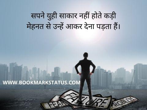 -motivational quotes in hindi | BOOKMARK STATUS