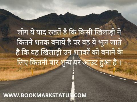 -best tinspirational lines | BOOKMARKSTATUS