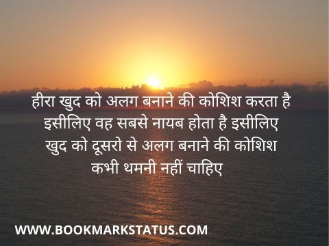 -best tinspirational lines | BOOKMARK STATUS