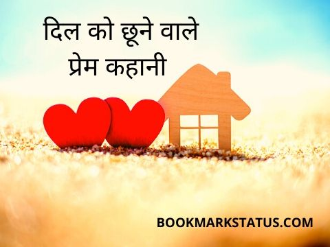 -love story in hindi | BOOKMARK STATUS
