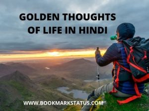 BEST GOLDEN THOUGHTS AND WORDS OF LIFE IN HINDI WITH IMAGES