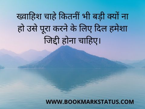 -good thoughts in hindi about life | BOOKMARK STATUS